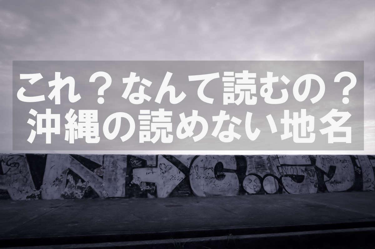 沖縄の読めない地名