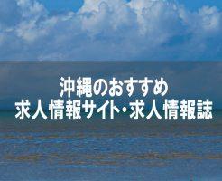 沖縄 求人