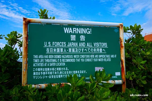残波岬 入口の注意書き
