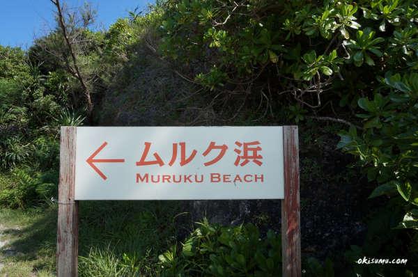 ムルク浜の看板