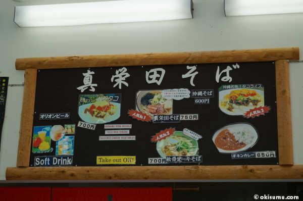 真栄田岬 売店