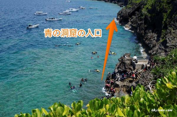 沖縄 青の洞窟の場所