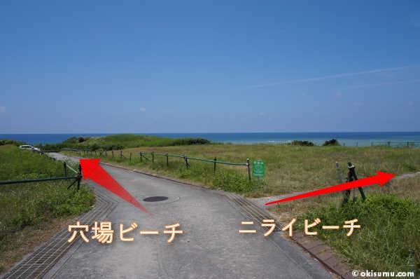 ニライビーチと穴場ビーチ