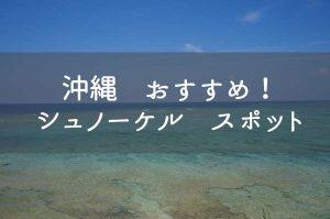 沖縄 おすすめ シュノーケルスポット