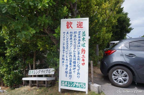 備瀬のフクギ並木の駐車場の看板