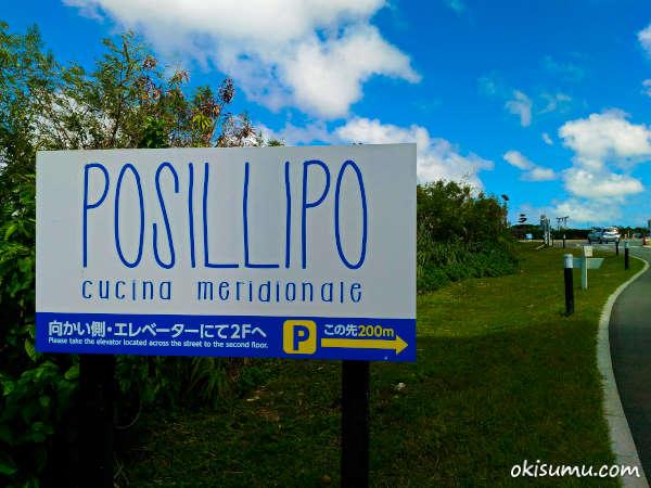 POSILLIPO(ポリポジ)