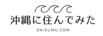 沖縄に住んでみた